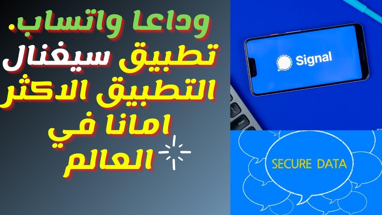 تحميل والتسجيل في تطبيق سيجنال بديل الواتساب لعام 2021 | signal app