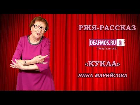 РЖЯ-РАССКАЗ: «Кукла» Нина МАРИЙСОВА