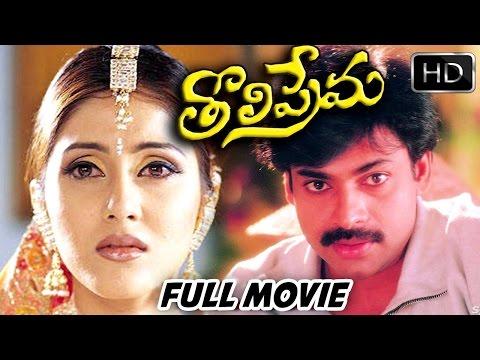 Tholi Prema Telugu Full Length Movie    Pawan Kalyan , Keerthi Reddy    Telugu Hit Movies