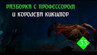 The Witcher. 33 серия [Разборка с Профессором и королева Кикимор]
