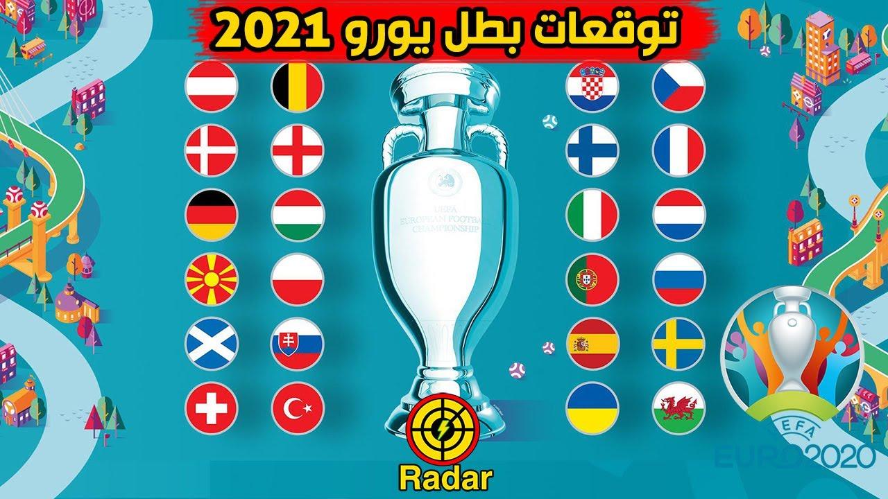 توقعات بطل يورو 2021 كأس أمم أوروبا - YouTube