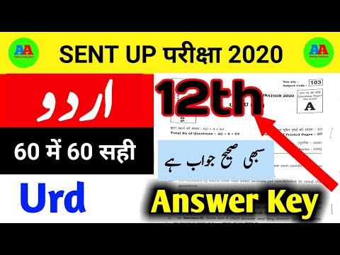 12th Urdu Question Sent Up Exam Answer Key  || 12th Urdu Sent Up Exam Answer Key 2020 || 12th Urdu