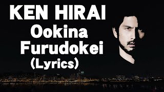 Ookina Furudokei (Grandfather's Clock) lyrics by Ken Hirai with