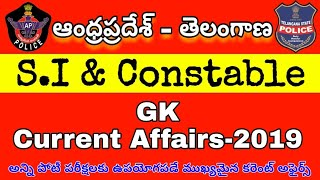 Current Affairs And G.K For SI and Constable in Telugu    Latest Gk and Current Affairs in Telugu.