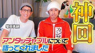【神回】アンタッチャブル柴田さんがアンタッチャブルについて語ってくれました