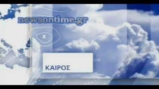 newsontime.gr  - Ο Καιρός Σήμερα Πέμπτη  5 Σεπτεμβρίου 2013