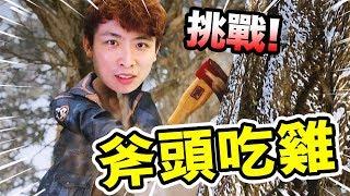 【PUBG挑戰用斧頭吃雞!?】天呀...暗殺真的好難!!搞笑精華#39