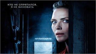 Фобия (2017) русский трейлер