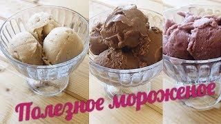 Полезное домашнее мороженое / ЕШЬ И ХУДЕЙ