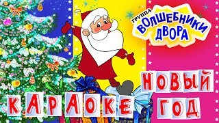 Волшебники двора - Новый год / Караоке