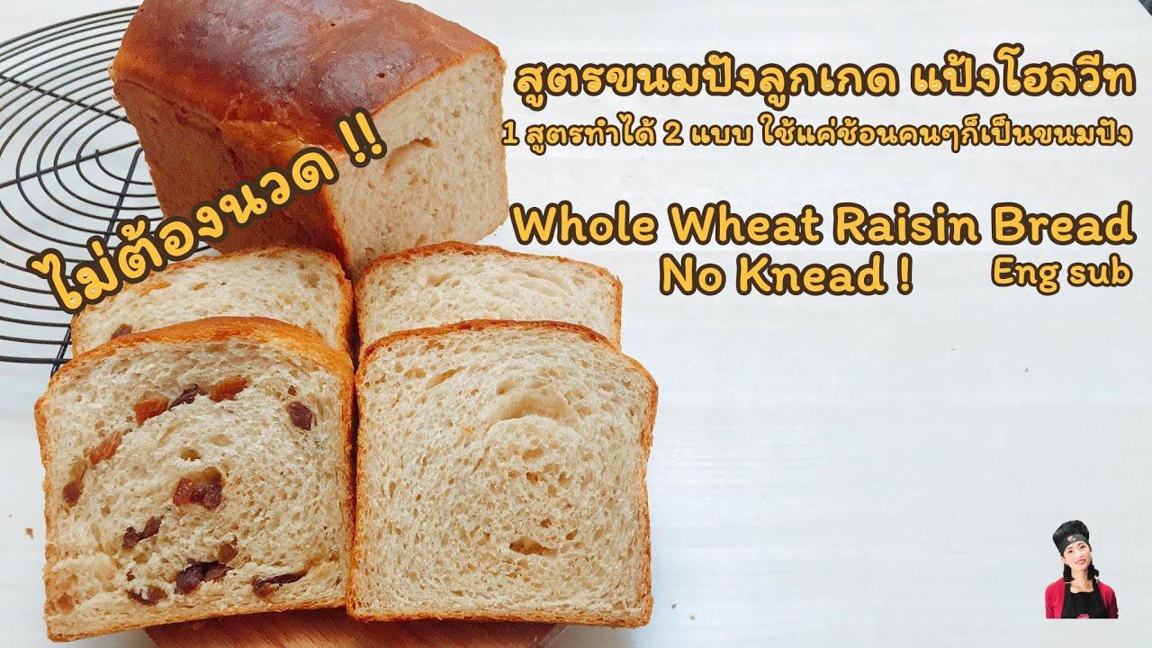 สูตรขนมปังลูกเกด แป้งโฮลวีท ใช้แค่ช้อนคนๆก็เป็นขนมปังนุ่มๆ Whole wheat raisin sandwich bread