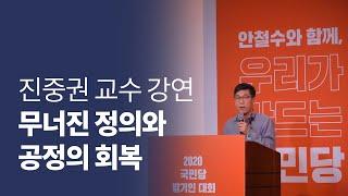 [주요장면] 무너진 정의와 공정의 회복 - 진중권교수 강의 (풀버전)