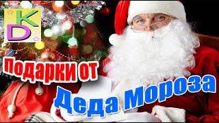 Сладкие подарки от Деда Мороза.(Нашел видео с нового года когда приходил Дед Мороз и принес сладкие подарки. Моя партнерка: http://join.air.io/dikzel..., 2016-04-26T19:12:35.000Z)