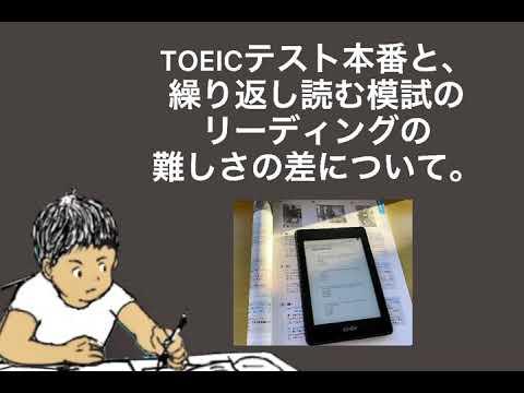 TOEICテスト本番と、繰り返し読む模試のリーディングの難しさの違いについて。TOEIC850点が解説。