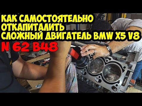 Как самостоятельно откапиталить мотор BMW X5 V8