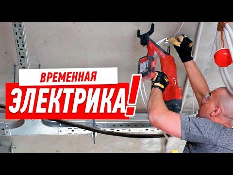 Электрика. Временная проводка во время ремонта квартиры.