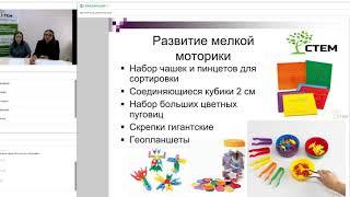 Вебинар физическое развитие дошкольников