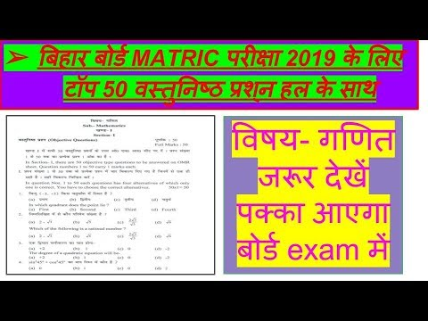 Model Question paper MATRIC 2019 // MATHEMATICS // 10th //