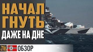 аП НЕМЦКИХ ЛИНКОРОВ В 0.8.6  World of Warships