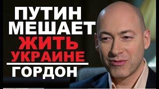 СЕКРЕТНЫЕ ПЕРЕГОВОРЫ ПОРОШЕНКО С ПУТИНЫМ - Дмитрий Гордон - 19.02.2018