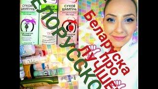 Белорусская косметика кондиционер для волос