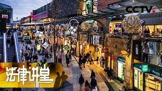 《法律讲堂(生活版)》购物上瘾入监狱 20180617   CCTV社会与法