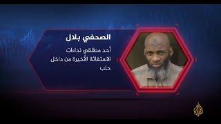 سباق الأخبار- بلال عبد الكريم ومأساة حلب