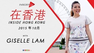 在香港 INSIDE Hong Kong with with Giselle Lam | October 2015