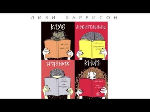 Клуб любительниц грязных книг | Лизи Харрисон (аудиокнига)