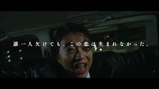 窪田正孝、小西桜子 『初恋』 2020 映画予告編 劇場公開日 2020年2月28...