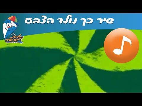 כך נולד הצבע - שירי ילדות אהובים - הופ! שירי ילדות ישראלית