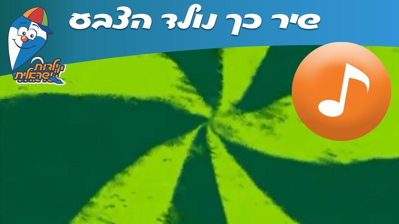 כך נולד הצבע - שיר ילדים - הופ! שירי ילדות ישראלית