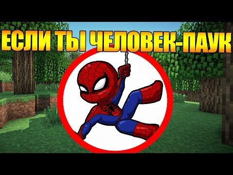 🕸️Как пройти Майнкрафт если ты Человек-Паук?