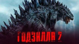 Годзилла 2: Король монстров — Русский трейлер #2 (2019) 60FPS