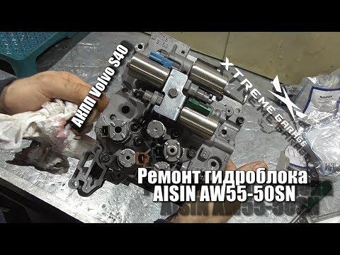 Фото к видео: Ребилд АКПП Volvo S40, гидромозг Aisin AW55-50SN с ремкомлектом Sonax