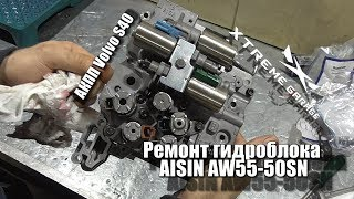 Ребилд АКПП Volvo S40, гидромозг Aisin AW55-50SN с ремкомлектом Sonax