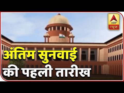 Ayodhya Ram Mandir Case: Know What All Will Happen In SC Today |ABP News
