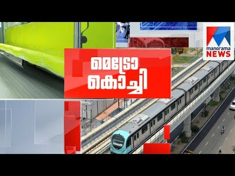 Metro Kochi-  Finally Metro on the track  | Manorama News