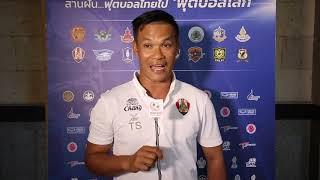 Thailand Youth League : Interview สัมภาษณ์ความพร้อมทีมอัสสัมชัญ ยูไนเต็ด