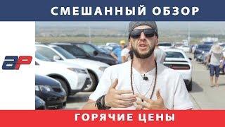 Авто из США в Грузии на AUTOPAPA июнь 2019 часть 1