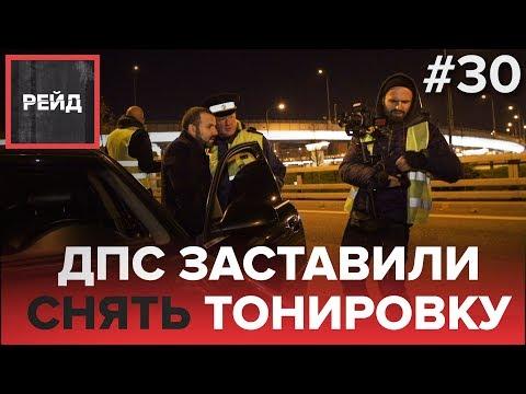 ДПС ЗАСТАВИЛИ СНЯТЬ ТОНИРОВКУ   РЕЙД ГИБДД - Рейд #30