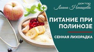 Питание и поллиноз / Сенная лихорадка