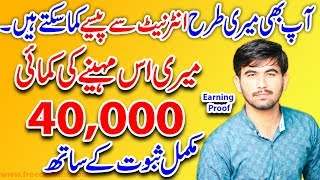 Latest Online Earning Proof   You can also earn money through Internet