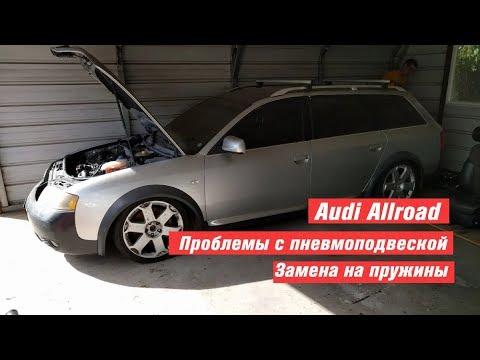 Проблемы с пневмоподвеской Audi Allroad | Вся правда о замене на пружинную подвеску
