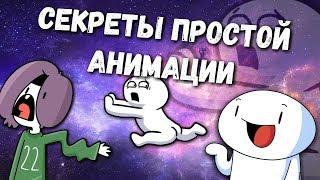 Сделать мультик как  Dobryak, Мирби, TheOdd1sOut / adobe flash pro / animate