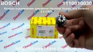 1110010030 Клапан ограничения давления Hyundai Starex, Kia Sorento 2.5 CRDi