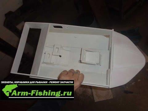 пластиковый кораблик для рыбалки