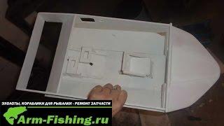 Кораблик для риболовлі з ПВХ - Округляємо, шпаклюєм.