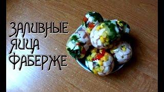 Заливные яйца фаберже или холодец в яичной скорлупе