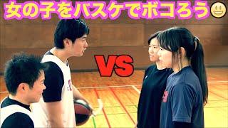 【バスケ】女子高生 女子大生と2on2【俺は熟女好き】 thumbnail